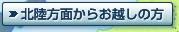 Guest who comes from Hokuriku area