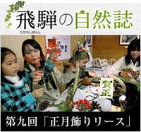 <span>飛騨の自然誌</span>第九回「正月飾りリース」