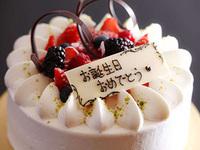 バースデーケーキ・お祝いケーキ