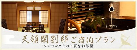 Good-quality room in Tenryokaku Bettei accommodation plan one rank