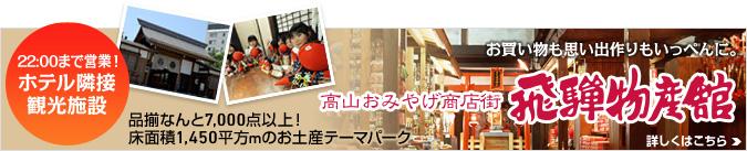 高山お土産商店街 飛騨物産館