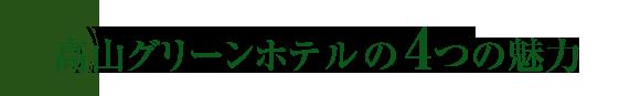 Four charm of Takayama Green Hotel