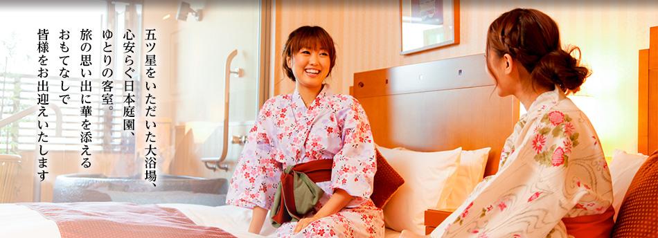 五ツ星をいただいた大浴場、心安らぐ日本庭園、ゆとりの客室。旅の思い出に華を添えるおもてなしで皆様をお出迎えいたします