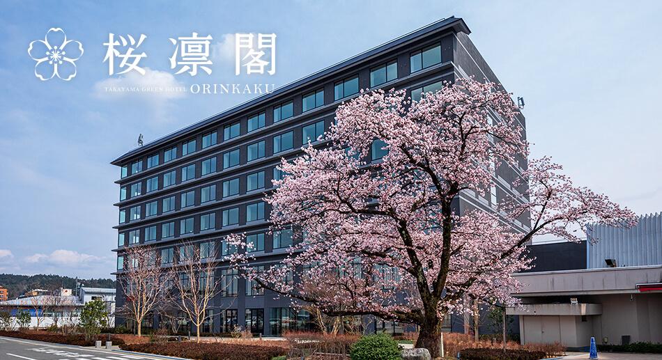 2020年6月17日 新館「桜凛閣」OPEN