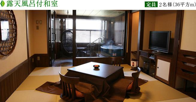 露天風呂付和室 定員 3名様(36平方m)
