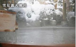 雪見露天風呂