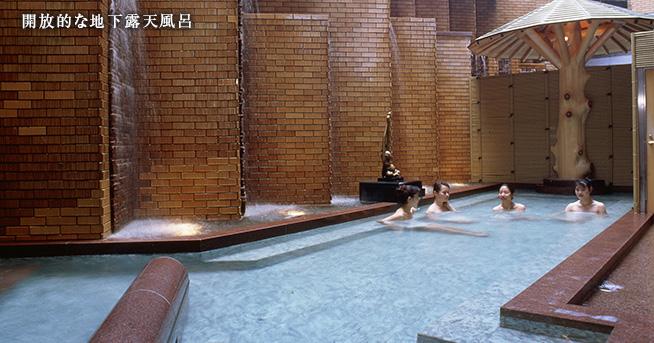 開放的な地下露天風呂