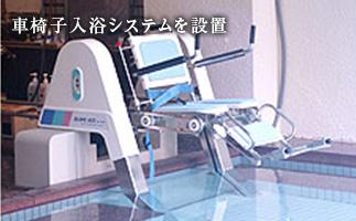 車椅子入浴システムを設置