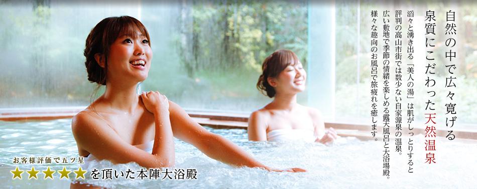 自然の中で広々寛げる泉質にこだわった天然温泉