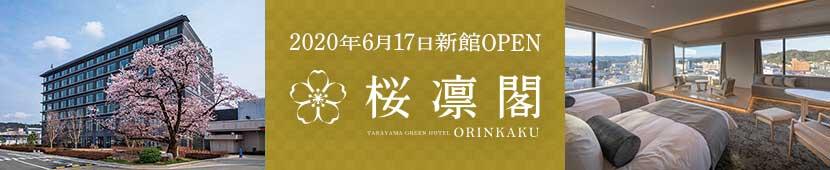 2020年6月17日新館OPEN 桜凛閣 ORINKAKU 開業記念タイムセール開催中!